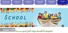 awesome بوابة التعليم الاساسى نتيجة الشهادة الإعدادية 2017 محافظة القاهرة موقع بوابة القاهرة التعليمية