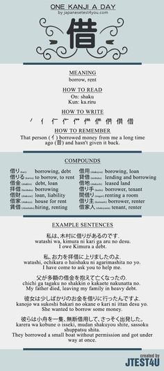 Learn one Kanji a day with infographic - 借 (shaku)…
