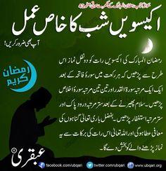 !! Islamic Love Quotes, Muslim Quotes, Islamic Inspirational Quotes, Religious Quotes, Duaa Islam, Allah Islam, Islam Quran, Islam Hadith, Quran Pak
