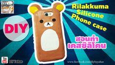 DIY Rilakkuma Silicone Phone Case! สอนทำ เคสมือถือซิลิโคน ลิลัคคุมะ