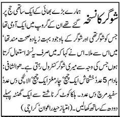 BakhtawerBokhari