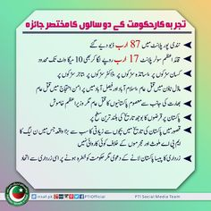 A 2 year review on PML-N's performance
