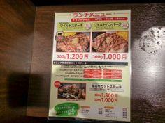 いきなりステーキのランチメニュー#いきなりステーキ