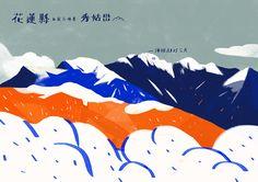 Taiwan Highest Mountains 01 on Behance