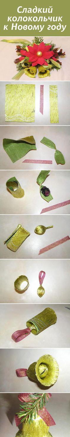 Как сделать сладкий колокольчик к Новому году #diy