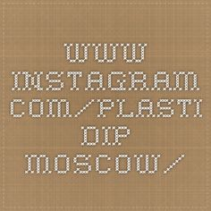 www.instagram.com/plasti.dip.moscow/