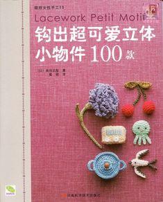 钩出超可爱立体小物件100款(中文版) - 红阳聚宝 - 红阳聚宝的博客