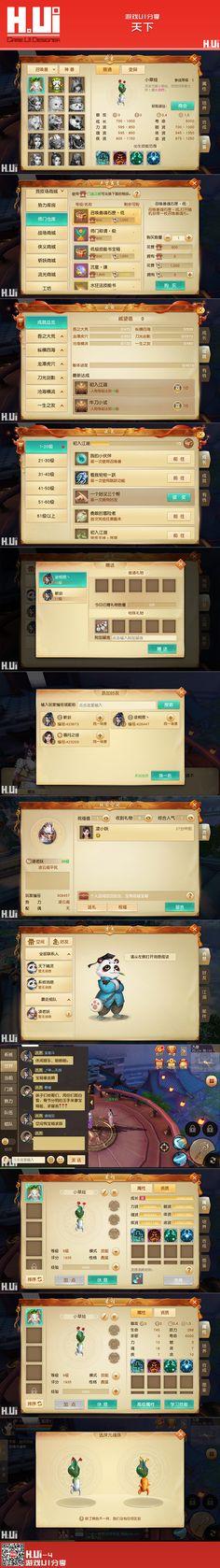 天下 手游 #游戏UI# 绘UI-专业游...