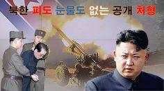 북한 피의 잔혹사 공개 처형 Execution of North Korean blood