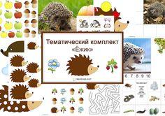 """Тематический комплект """"Ёжик"""" - Игры с детьми - Babyblog.ru"""
