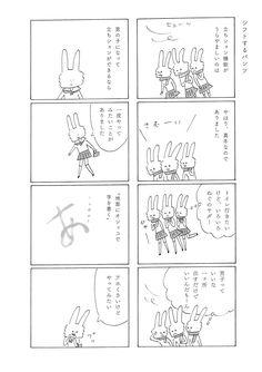 シフトするパンツ/イヤホン半分こ せいのめざめ 益田ミリ/武田砂鉄 cakes(ケイクス)
