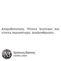Απομυθοποίηση #christos_vassis #greek #quote #quotes #qotd #qotn #thoughts #feelings #greekquote #greekquotes #greekpost #greekstatus #greeks #stixakia Greek Quotes, Greeks, Sadness, Quotes To Live By, Thoughts, Feelings, Words, Instagram, Ideas