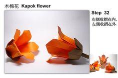 Eagle 摺紙: 木棉花 Kopok Flower
