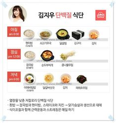 배우 김지우가 체중감량한 다이어트 식단 | 1boon Korean Diet, Korean Food, Zen, Gluten Free Diet, Facial Treatment, Health Benefits, Diet Recipes, Skin Care, Workout