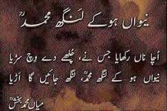 Hayyakhan poetry pintrest page Sufi Quotes, Urdu Quotes, Qoutes, Sufi Poetry, My Poetry, Rabi Ul Awal, Mormon Quotes, Punjabi Poetry, Urdu Shayri