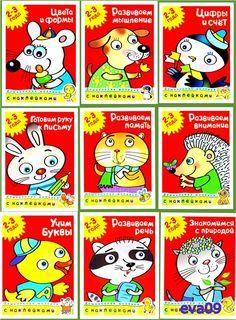 """Пособия """"Дошкольная мозаика"""" 2-3 года (Скачать) - Раннее развитие - Babyblog.ru"""