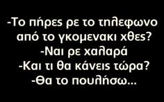 (2) Καλυτερα στατους.. Reload Jokes, Husky Jokes, Animal Jokes, Funny Jokes, Humor, Chistes, Hilarious Stuff
