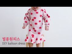 벌룬원피스(DIY balloon dress)/Daily dress sewing tutorial/원피스만들기/러플원피스/무료패턴/사이즈100-110/시보리다는방법[달콤한바느질] - YouTube Balloon Dress, Baby Kids, Balloons, Korean, Diy, Children, Clothes, Dresses, Fashion