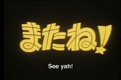 """koholint: """"i started watching urusei yatsura in grade and i finished it today on my birthday. it wasn't always great but i'm gonna miss this fuckin show """" Aesthetic Images, Aesthetic Wallpapers, Japanese Branding, Typography Logo, Lettering, Dark Wave, Bullet Journal Month, 23rd Birthday, Logo Design"""