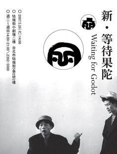 Japanese typographic poster design by 下北沢世代