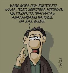 olympia not ( Greek Quotes, Funny Cartoons, Olympia, Funny Quotes, Humor Quotes, Laughter, Family Guy, Jokes, Positivity