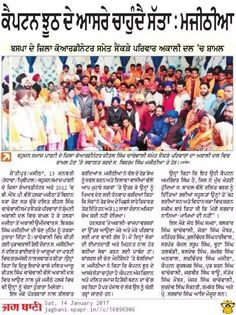 Captain Amarinder Singh wants to gain power on the basis of his lies but people have seen the state of affairs during his regime and will not make the mistake of bringing him back into power. #ProudToBeAkali #AkaliDal #BikramSinghMajithia #DevelopingPunjab