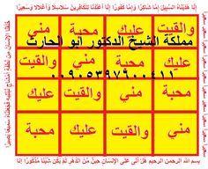 حجاب للمحبة والقبول بين الناس Islam Quran Pdf Books Download