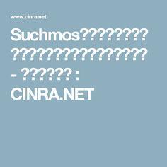 Suchmos、男としての生き様をブラックミュージックに込める - インタビュー : CINRA.NET