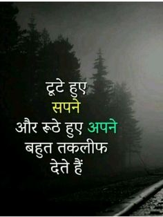 Hindi Quotes, Quotations, Good Thoughts Quotes, Good Morning Images, Inspirational Quotes, Motivation, Feelings, Life, Friends