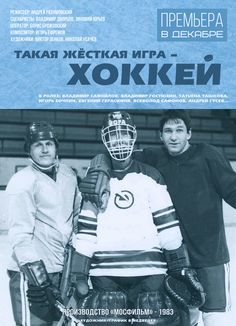 такая жесткая игра хоккей скачать торрент - фото 7