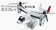 Paperized Crafts: US Marine Corps MV-22B Osprey Papercraft