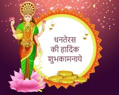 Latest Happy Dhanteras Wishes In English For Whatsapp And Facebook Happy Dhanteras Wishes, Diwali Party, Diwali Celebration, Wishes Messages, Wishes Images, Dhanteras Images, Happy Navratri Wishes, Diwali Message