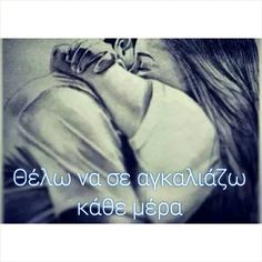 Quotes greek images from the web Love Hug, Just Love, Hurt Quotes, Greek Words, Cute Love Quotes, Greek Quotes, Love You Forever, Couples In Love, Love Story