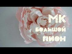 Мастер-класс Ранункулюс. Обзор. Как сделать цветы из бумаги своими руками? декор, фоамиран - YouTube