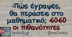 """-Πώς έγραψες, θα περάσεις στο μαθηματικό; -60-60 οι πιθανότητες - Ο τοίχος είχε τη δική του υστερία – Caption: @maGoofys Σχολιάστε αλλήλους σχόλια Κι άλλο κι άλλο: Μην κορνιζάρετε τα… Λένε πως στα παιδιά… Αυτό που μ"""" αρέσει… Πάλι καλά που διάβαζα… Έχω πάρει τη μισή Αθήνα Έχω δει παιδάκια να παίζουν στο πάρκο -Μπαμπά τι..."""