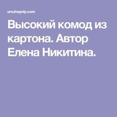 Высокий комод из картона. Автор Елена Никитина.
