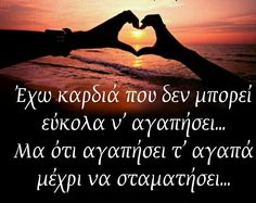 You should have been careful. Greek Quotes, Good Morning, Relationship, Movie Posters, Narcissist, Erika, Life, Pictures, Good Day