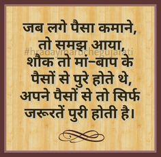 Hindi quote Quotes Gif, Urdu Quotes, Good Thoughts, Positive Thoughts, India Quotes, Great Quotes, Inspirational Quotes, Gulzar Quotes, Real Life Quotes