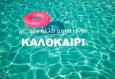 Quotes Greek Summer 15 Ideas For 2019 Smile Quotes, New Quotes, Happy Quotes, Words Quotes, Positive Quotes, Funny Quotes, Sayings, Bible Love, Bible Words