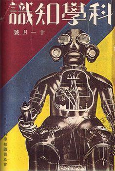 Steel humanoid by Yasutaro Mitsui (1932)