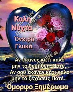 Beautiful Pink Roses, Greek Quotes, Christmas Bulbs, Xmas, Good Night, Perfume Bottles, Spirituality, Holiday Decor, Philosophy
