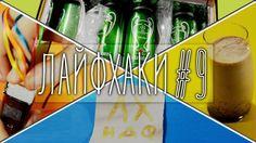 7 ЛАЙФХАКОВ #9 [+КОНКУРС] (невидимые чернила, молочный коктейль, сумка-...