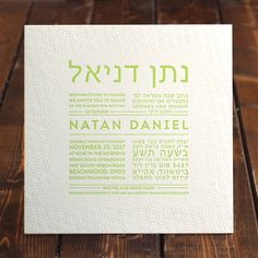 What better way to showcase your Jewish heritage than with this sophisticated, letterpressed Bar Mitzvah invitation? The extra thick card features a Star of David pattern and side-by-side English and Hebrew text.