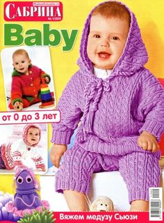 Sabrina Baby Magazines - This is a paid service