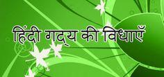 हिंदी गद्य की विधाएँ History in Hindi