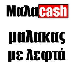 Μαλαcash μαλακας με λεφτά