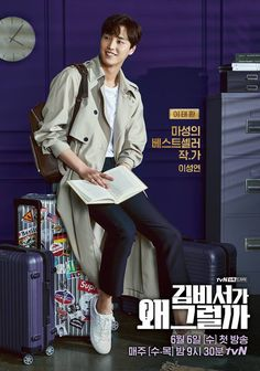 Poster for the Kdrama What is Wrong with Secretary Kim starring Park Seo-joon and Park Min-young Park Min Young, Seo In Guk, Seo Joon, Go Kyung Pyo, Lee Tae Hwan, Best Kdrama, Joon Park, Sea Wallpaper, Lee Young