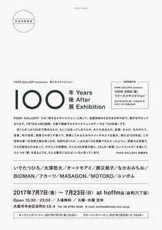 Osawa Yudai / Aroe inc. Typographic Design, Typography, Direct Mail, Japan Design, Editorial Layout, Brochure Design, Banner Design, Zine, Infographic