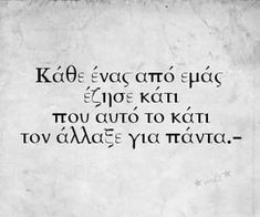 quotes greek 355 images about Greek Quotes mG on We Heart It Me Quotes, Motivational Quotes, Inspirational Quotes, Greek Quotes, Picture Quotes, True Stories, Wise Words, Find Image, Positive Quotes