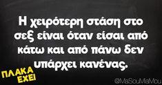 Δημοσίευση Instagram από ΠΛΑΚΑ ΕΧΕΙ ✯ ATAKES 😂 ✯ ATAKA • 22 Φεβ, 2019 στις 7:44 μμ UTC Funny Greek, Free Therapy, The Funny, Funny Shit, Just For Laughs, Laugh Out Loud, Quote Of The Day, Have Fun, Funny Quotes